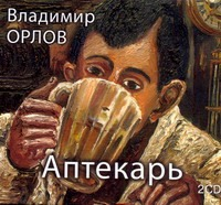 Орлов В.А. - Аудиокн. Орлов. Аптекарь 2CD обложка книги