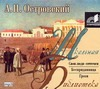 Пьесы (на CD диске) Островский А.Н.