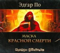 Читать онлайн маска красной смерти