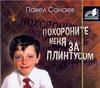 Похороните меня за плинтусом (на CD диске) Санаев П.