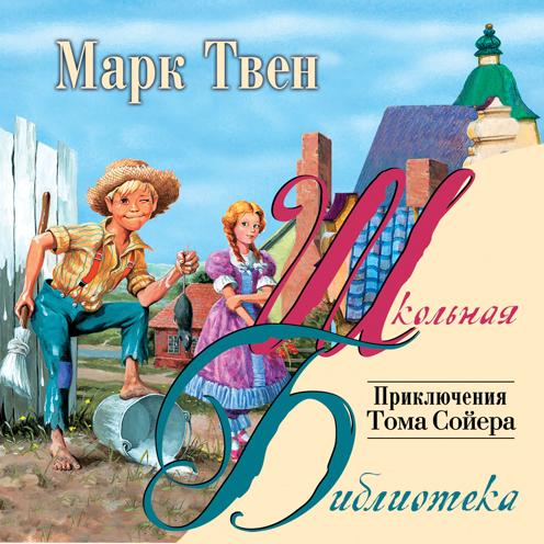 Приключения Тома Сойера (на CD диске) Твен М.