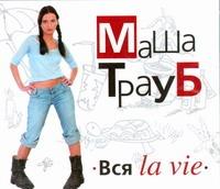 Вся La vie (на CD диске) Трауб Маша