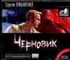 Лукьяненко С. В. - Аудиокн. Лукьяненко. Черновик 2CD обложка книги