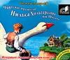Чудесное путешествие Нильса Хольгерссона по Швеции (на CD диске)