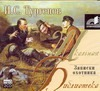 Записки охотника (на CD диске)