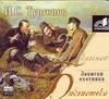 Записки охотника (на CD диске) обложка книги