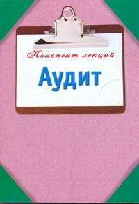 Смирнов П.Ю. - Аудит. Конспект лекций обложка книги