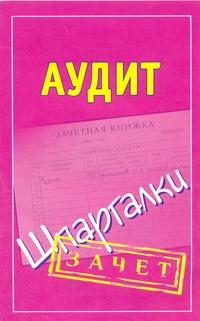 Самсонов Н.А. - Аудит. Шпаргалки обложка книги