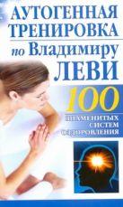 Аутогенная тренировка по Владимиру Леви