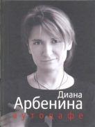 Арбенина Д.С. - Аутодафе' обложка книги