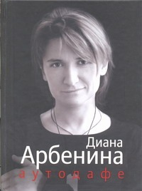 Арбенина Д.С. - Аутодафе обложка книги