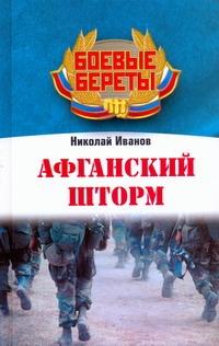 Иванов Николай - Афганский шторм обложка книги