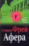 Фрей С. - Афера обложка книги
