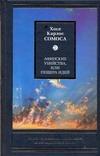 Сомоса Х.К. - Афинские убийства, или Пещера идей обложка книги