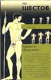 Шестов Л. - Афины и Иерусалим обложка книги