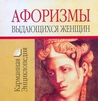 Афоризмы выдающихся женщин Белов Н.В.