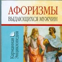 Белов Н.В. - Афоризмы выдающихся мужчин обложка книги