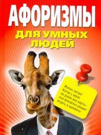 Адамчик М. В. - Афоризмы для умных людей обложка книги