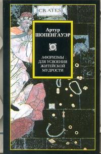 Шопенгауэр А. - Афоризмы для усвоения житейской мудрости обложка книги