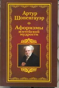 Шопенгауэр А. - Афоризмы житейской мудрости обложка книги