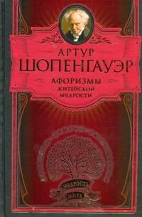Афоризмы житейской мудрости обложка книги