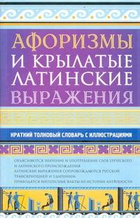 Афоризмы и крылатые латинские выражения