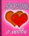 Орлова Л. - Афоризмы о любви обложка книги
