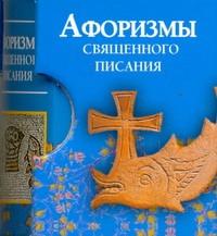 Носков В.Г. - Афоризмы Священного писания обложка книги