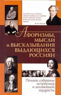 Агеева Е.В. - Афоризмы, мысли и высказывания выдающихся россиян обложка книги