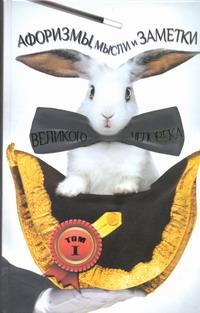 . - Афоризмы, мысли и заметки великого человека (кролик) обложка книги