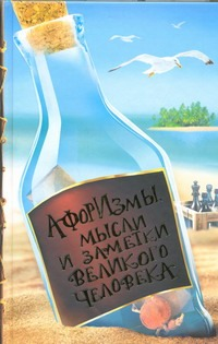 . - Афоризмы, мысли и заметки великого человека (бутылка) обложка книги