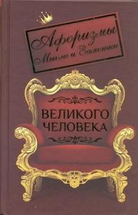 . - Афоризмы, мысли и заметки великого человека (кресло) обложка книги