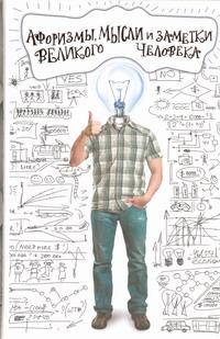 . - Афоризмы, мысли и заметки великого человека (человек) обложка книги