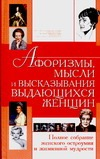 Афоризмы,мысли и высказывания выдающихся женщин Шлопак Т.Г.