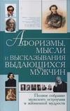 Афоризмы,мысли и высказывания выдающихся мужчин обложка книги