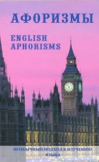 Афоризмы. Английские афоризмы на каждый день Котий Г. А.