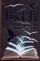 Афоризмы. Большая книга афоризмов