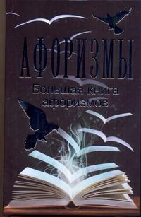 Афоризмы. Большая книга афоризмов Адамчик М. В.
