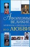 Блохина И.В. - Афоризмы. Великие мужчины о женщинах и о любви обложка книги