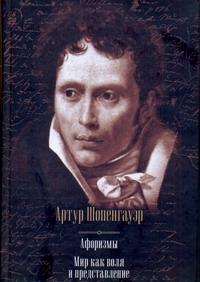 Шопенгауэр А. - Афоризмы. Мир как воля и представление обложка книги