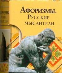 Афоризмы. Русские мыслители Носков В.Г.