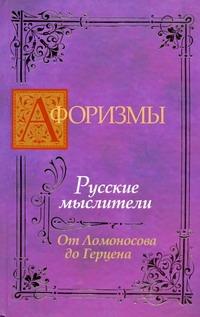 Носков В.Г. - Афоризмы. Русские мыслители. От Ломоносова до Герцена обложка книги