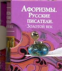 Носков В.Г. - Афоризмы. Русские писатели. Золотой век обложка книги