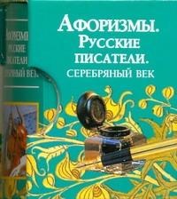 Афоризмы. Русские писатели. Серебряный век Носков Владимир Григорьевич