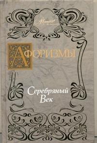 Носков В.Г. - Афоризмы. Серебряный век обложка книги