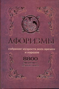 Бакун Д - Афоризмы. Собрание мудрости всех времен и народов обложка книги