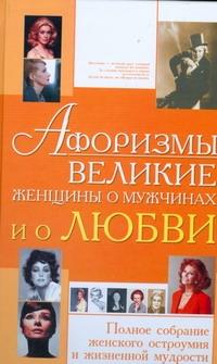 Блохина И.В. - Афоризмы.Великие женщины о мужчинах и о любви обложка книги
