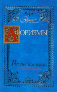 Афоризмы: Русские писатели. Золотой век