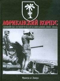 Ланнуа Ф.де - Африканский корпус. Ливийско-Египетская кампания (1941-1943) обложка книги