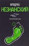 Незнанский Ф.Е. - Африканский след обложка книги